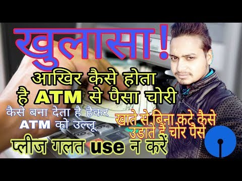 How to work ATM machine, what assumption of atm machine, internet banking,with smartphone