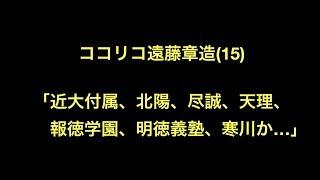 プロ野球 ココリコ遠藤章造(15) 「近大付属、北陽、尽誠、天理、 報徳学...