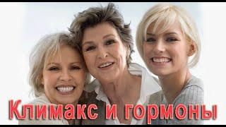 Влияние гормонов эстрогена и прогестерона на климакс