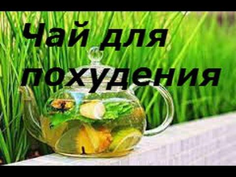 Чай Похудин для -