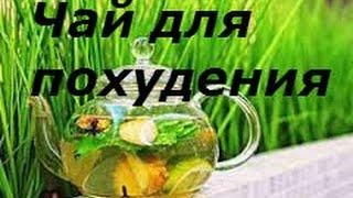 Жиросжигающий коктейль Коктейли для похудения Чай с корицей для похудения
