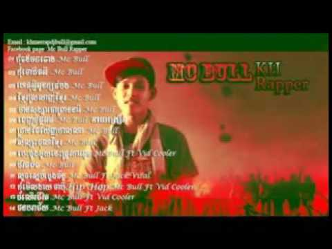 DJ Bull   Sil La Bak Kun Khmer   DJ Bull new song 2015   Mc Bull collection low