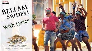 Bellam Sridevi Full Song With Lyrics & Other Sai Dharam Tej Hits