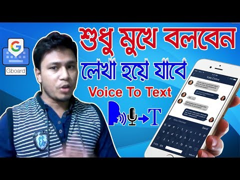 Voice To Text | Bangla Voice Keyboard | Google Keyboard | Bangla Voice Typing | Speech To Text