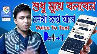 Voice To Text | Bangla Voice Keyboard | Google Keyboard | Bangla Voice Typing | Speech To Text screenshot 2