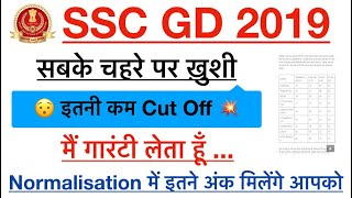 SSC GD EXPECTED CUT OFF 2019 || itni kam Cut off Rahegi || Normalisation me itne Marks || #ssc_gd