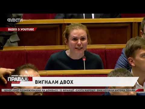 НТА - Незалежне телевізійне агентство: Двох нардепів виганяють з партії