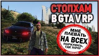 GTA V RP   ОБЩЕСТВЕННОЕ ДВИЖЕНИЕ СТОПХАМ   БУДНИ ПЕРЕКУПА   FIVESTAR / Видео