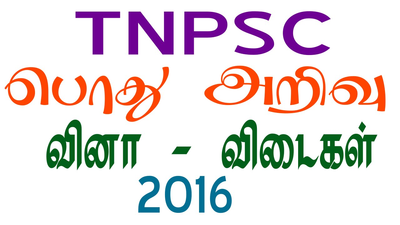 TNPSC | Current Affairs 2017 | General Knowledge (GK) in tamil - 4