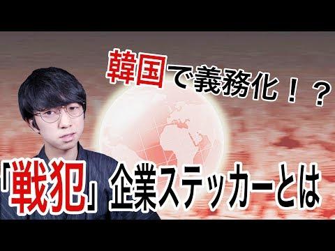 K国�日本製��戦犯�業ステッカー貼付を�例�義務化�?