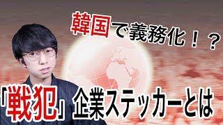 K国が日本製品に戦犯企業ステッカー貼付を条例で義務化!? thumbnail