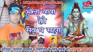 Bhola Baba Hetai Sab Par Sahara || BolBam Song || Singer Pawan Purwaiya