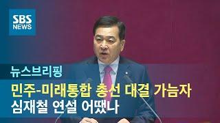 민주-미래통합 총선 대결 가늠자…심재철 연설 어땠나 /…