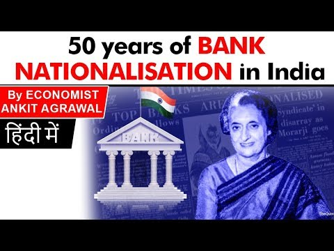 बैंकों के राष्ट्रीयकरण के 50 साल पूरे - 50 years of Bank Nationalisation in India