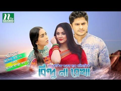 Bangla New Natok 2017 | Bindu Na Rekha by Momo, Niloy, Urmila