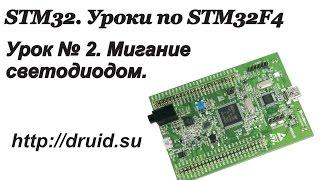 STM32. STM32F4 - Урок №2. Мигание светодиодом.