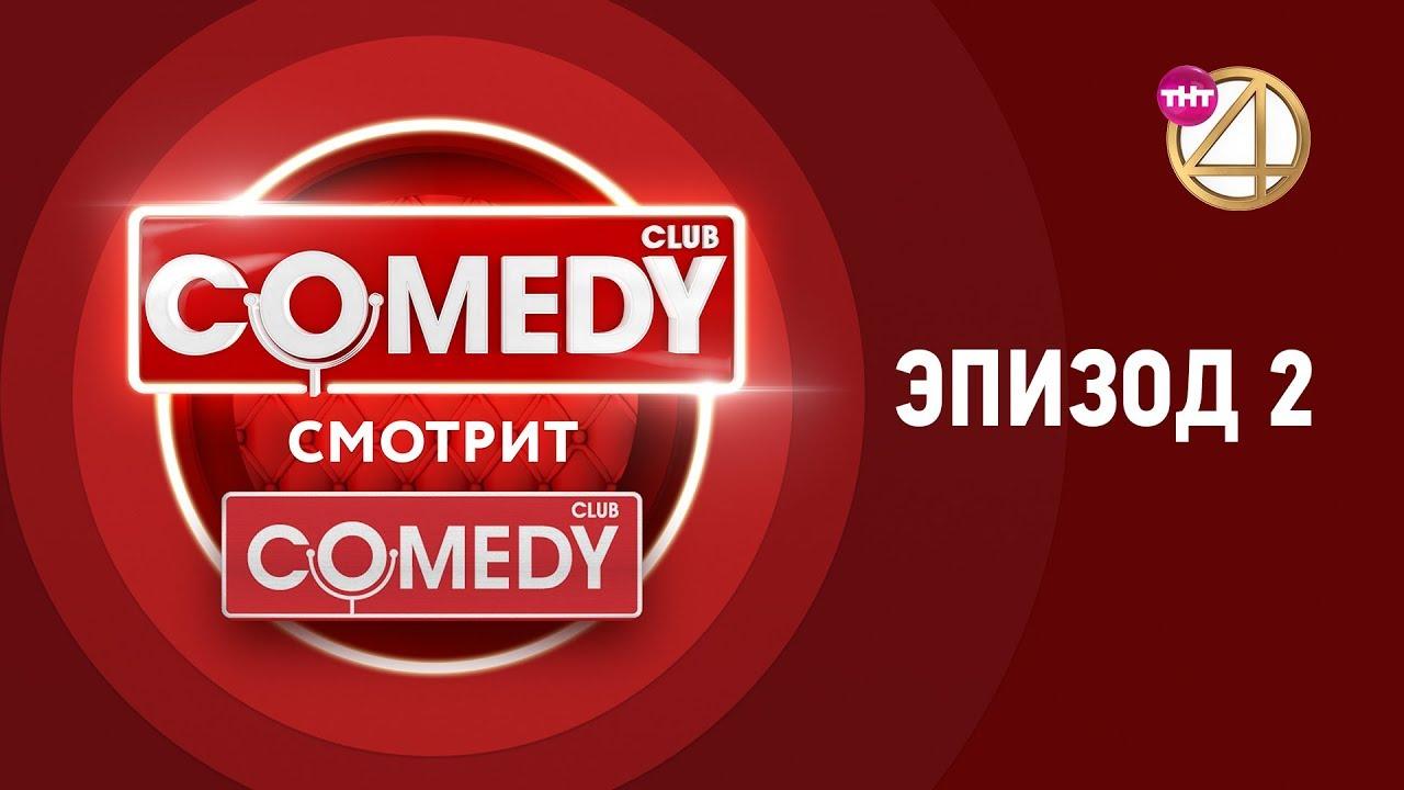 Comedy смотрит Comedy. Эпизод 2.
