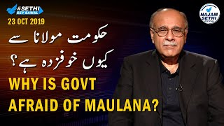 Sethi Sey Sawal | 23 October 2019 | Najam Sethi