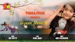 Superhit odia song  ||  To Paen Jibana Ta || Ankita  ||odia song ||  By yogiraj Music.
