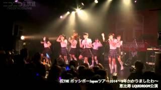 祝THEポッシボーJapanツアー2014からナイスガールトレイニー出演部分。