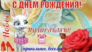 Прикольное👍веселое поздравление и пожелание в День Рождения