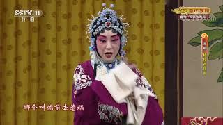 《CCTV空中剧院》 20191117 京剧《穆桂英挂帅》 2/2| CCTV戏曲