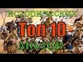 Топ 10 лучших исторических модов на Mount Blade: Warband