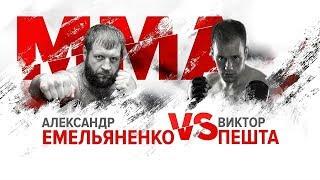 Александр Емельяненко уничтожит Пешту, как на тренировке!
