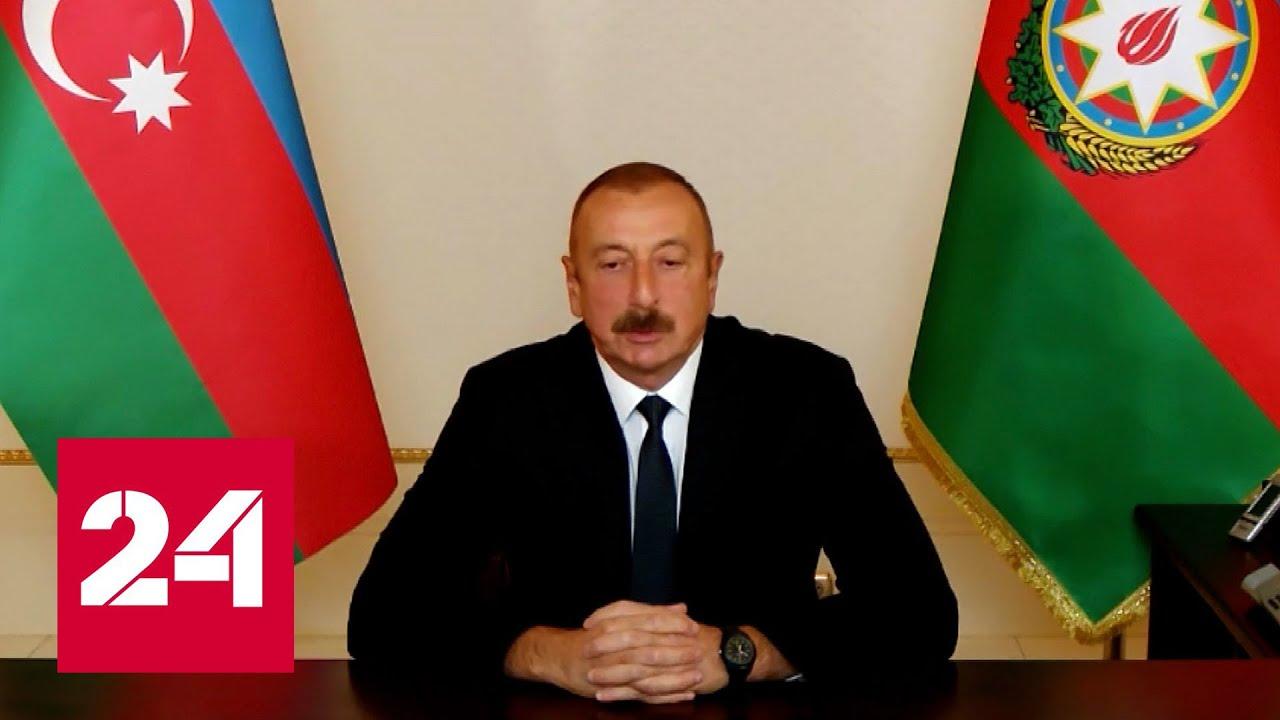 Президент Азербайджана: Турция не является стороной конфликта и в нем не участвует - Россия 24