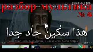 арабский язык с арабом | арабский мультфильм с разборо и с субтитрами саладин  № 4 !!