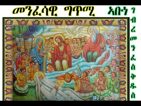 ኣቡነ ገብረ መንፈስ ቅዱስ (መንፈሳዊ ግጥሚ) Eritrean Orthodox Tewahdo Church New 2021