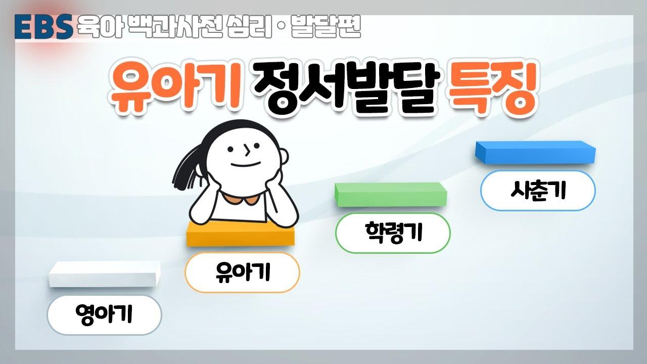 [EBS 육아 백과사전 심리·발달편] 유아기 정서발달 특징