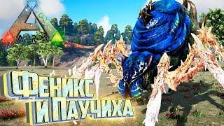КОРОЛЕВА И ФЕНИКС - ARK Survival Pugnacia Dinos #18