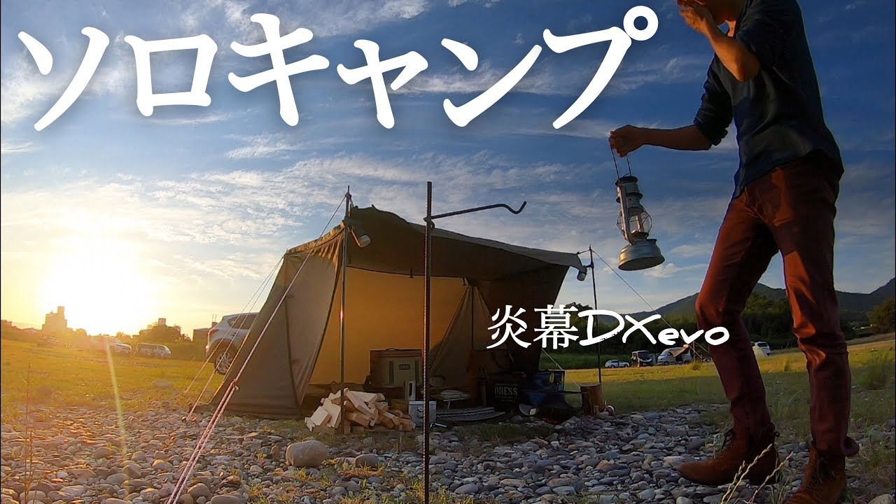 梅雨の晴れ間からのソロキャンプ【パップテント:炎幕DXevo】焚き火bonfire
