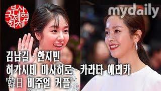 김남길·한지민(Han Ji min)-히가시데 마사히로(東出昌大)·카라타 에리카...