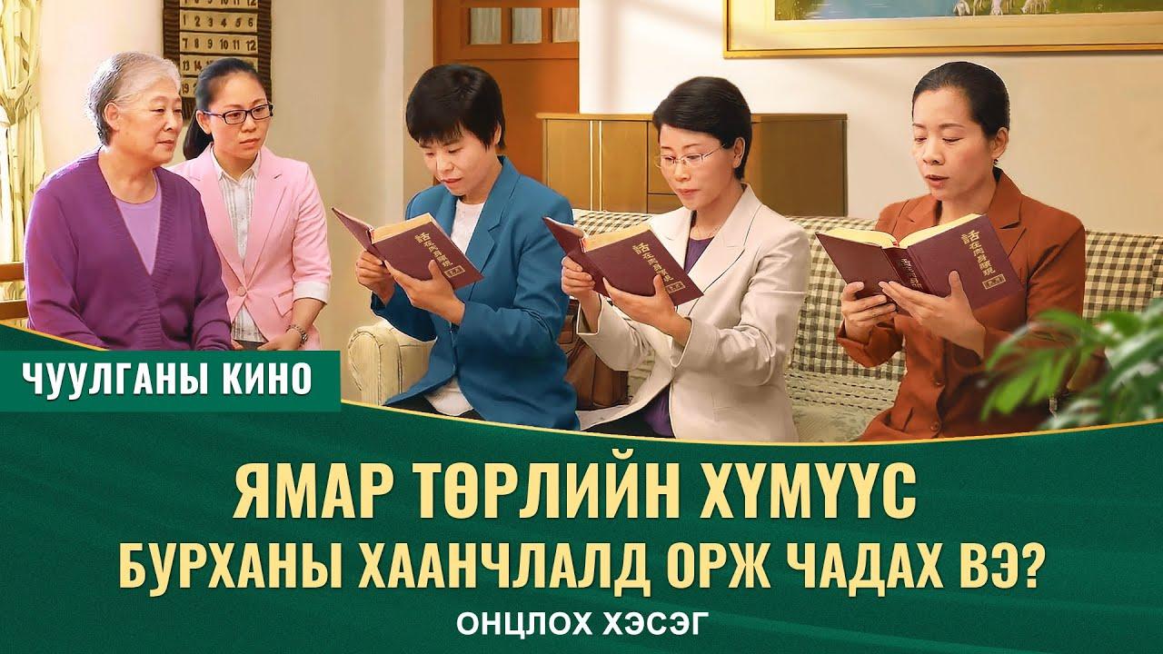 Хүлээлт киноны хэсэг–Бурханы хүслийг дагадаг хүмүүс л тэнгэрийн хаанчлалд орж чадна(Монгол хэлээр)