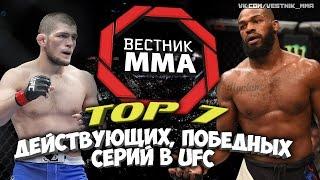 TOP 7 - Действующих, победных серий в UFC (Хабиб Нурмагомедов, Джон Джонс, UFC)
