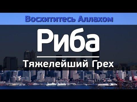 Ростовщичество (Риба) -