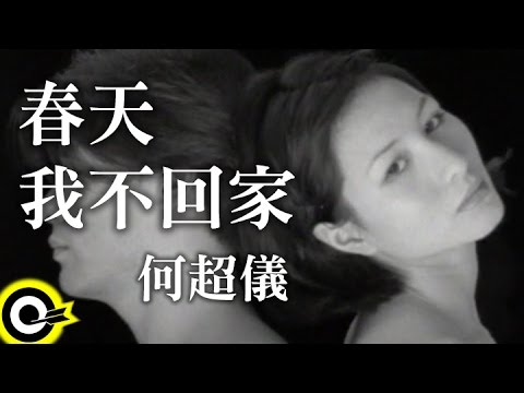 何超儀 Josie Ho【春天我不回家 Ain't going home】Official Music Video
