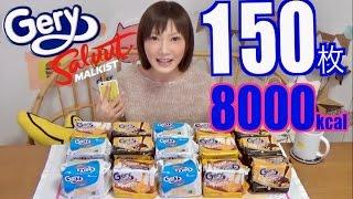 【MUKBANG】 150 Of Indonesian Crackers [ Gery Saluut Malkist ] ! 1.5kg , 8000kcal [CC Available]