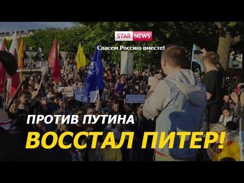 МАССОВЫЙ МИТИНГ В ПЕТЕРБУРГЕ! Против произвола на выборах | Новости Россия 2019