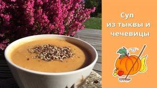 Суп из тыквы и чечевицы ★ Французская кухня ★  Вегетарианские рецепты ★