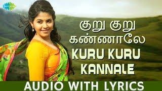 KURU KURU Lyric | Vathikuchi | Anjali | M. Ghibran | A.R. Murugadoss | Tamil | HD Song