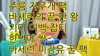 주근깨 기미관리#주름 끝판왕#  바세린주름지우개#2배효…