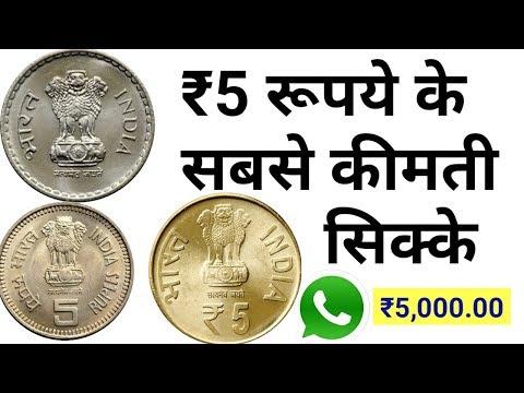 Смотрите сегодня видео новости 5 rupees most valuable coins | Old coins  value | sell old coins | Coin Master на онлайн канале Russia-Video-News Ru