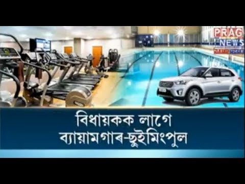 Health conscious MLA demands for gym and swimming pool