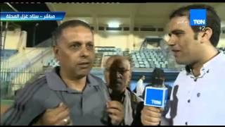 بالفيديو .. أحمد حسن: المحلة كان يستحق التعادل أمام الانتاج ونحتاج لمهاجمين سوبر