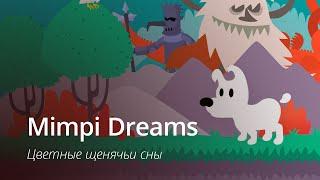 Mimpi Dreams - симулятор собачьих сноведений