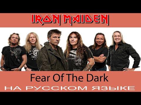 Iron Maiden -  Fear Of The Dark (кавер на русском от Отзвуки Нейтрона) 2019