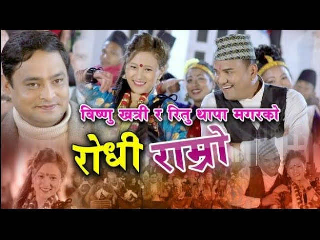 New Nepali lok dohori song 2075 | रोधी राम्रो | Bishnu Khatri & Ritu Thapa Magar | Ft. Shankar BC